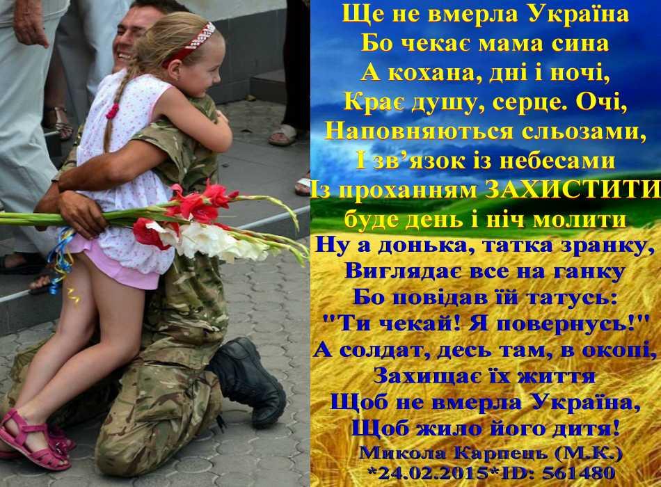 Стих для мамы на украинском